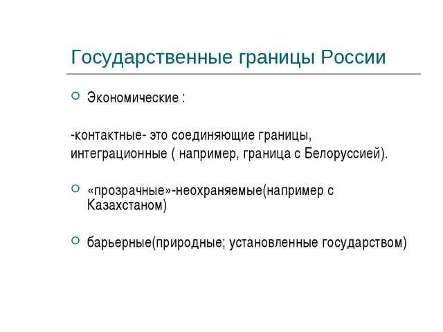 Государственные границы России Экономические : -контактные- это соединяющие г...