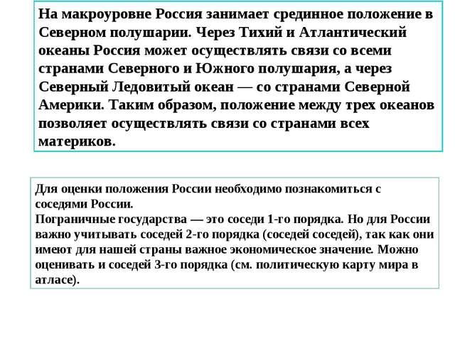 На макроуровне Россия занимает срединное положение в Северном полушарии. Чере...
