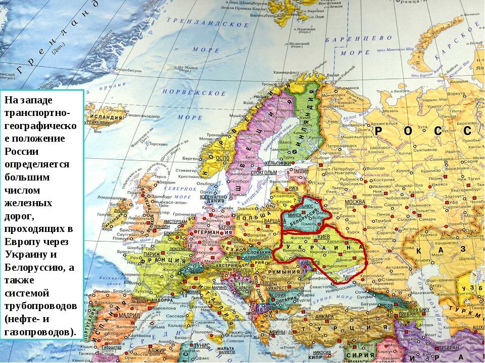 На западе транспортно-географическое положение России определяется большим чи...
