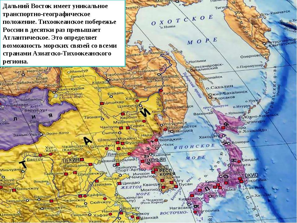 Дальний Восток имеет уникальное транспортно-географическое положение. Тихооке...