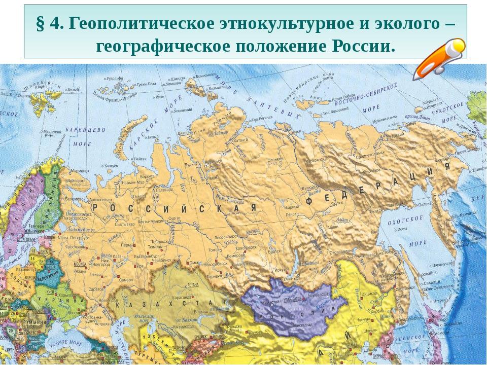 § 4. Геополитическое этнокультурное и эколого – географическое положение Росс...
