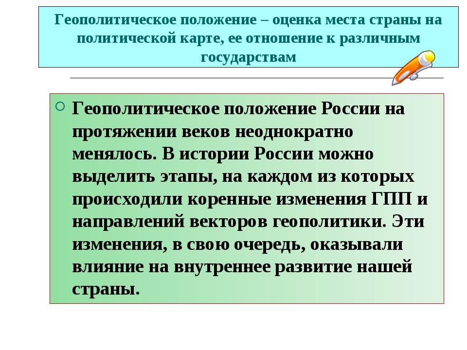Геополитическое положение – оценка места страны на политической карте, ее отн...
