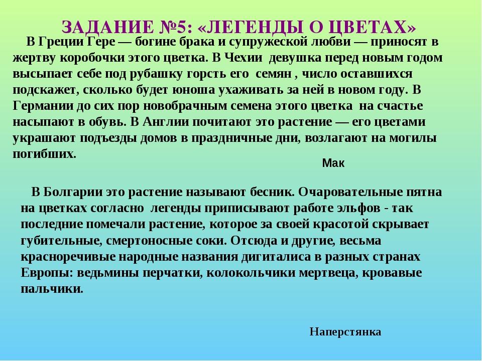 В Греции Гере — богине брака и супружеской любви — приносят в жертву коробоч...
