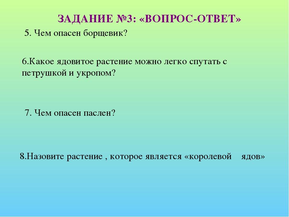 5. Чем опасен борщевик? ЗАДАНИЕ №3: «ВОПРОС-ОТВЕТ» 6.Какое ядовитое растение...
