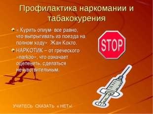 Профилактика наркомании и табакокурения « Курить опиум- все равно, что выпрыг