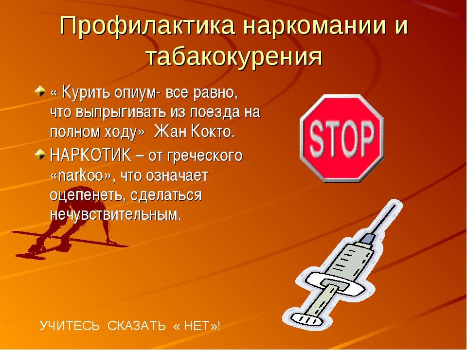 Профилактика наркомании и табакокурения « Курить опиум- все равно, что выпрыг...