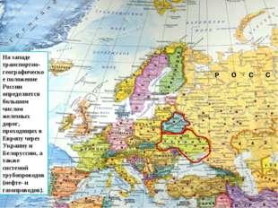 На западе транспортно-географическое положение России определяется большим чи