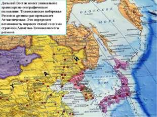 Дальний Восток имеет уникальное транспортно-географическое положение. Тихооке