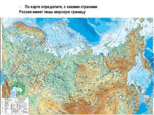 По карте определите, с какими странами Россия имеет лишь морскую границу