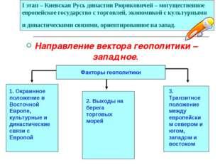 I этап – Киевская Русь династии Рюриковичей – могущественное европейское госу