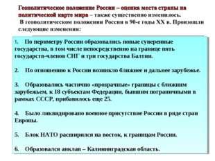 1. По периметру России образовались новые суверенные государства, в том числе
