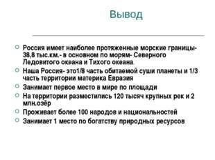 Вывод Россия имеет наиболее протяженные морские границы-38,8 тыс.км.- в осно