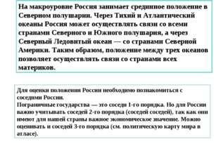 На макроуровне Россия занимает срединное положение в Северном полушарии. Чере