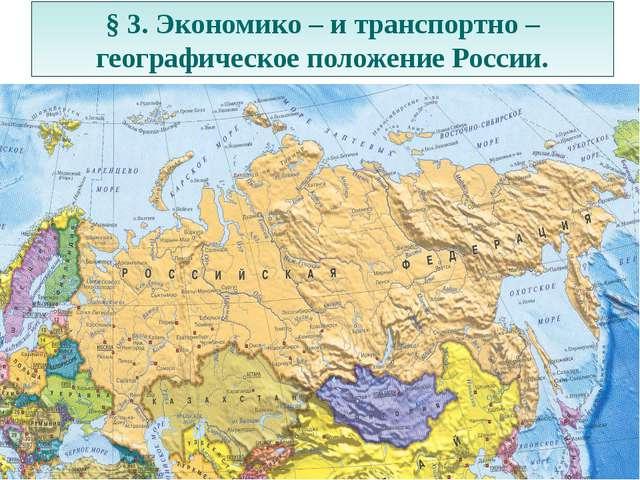 Эколого географическое положение россии доклад 9604