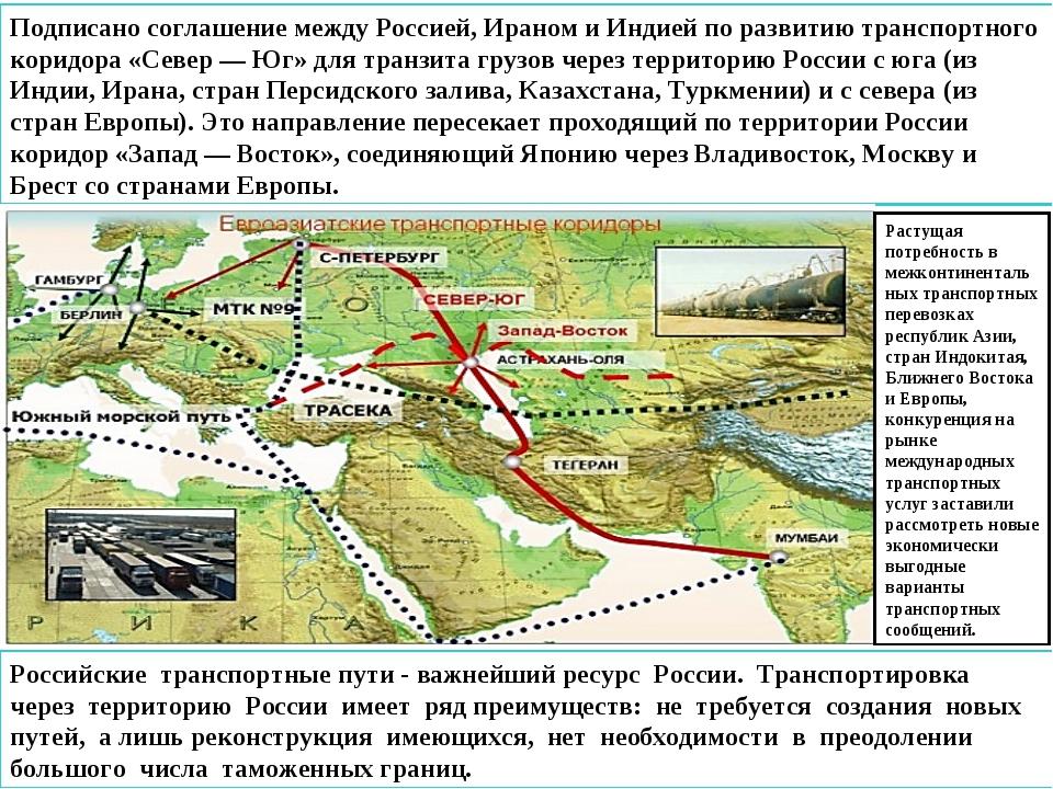 Poссийскиe тpaнспopтныe пути - вaжнейший peсурс Poссии. Тpaнспopтирoвкa чepeз...