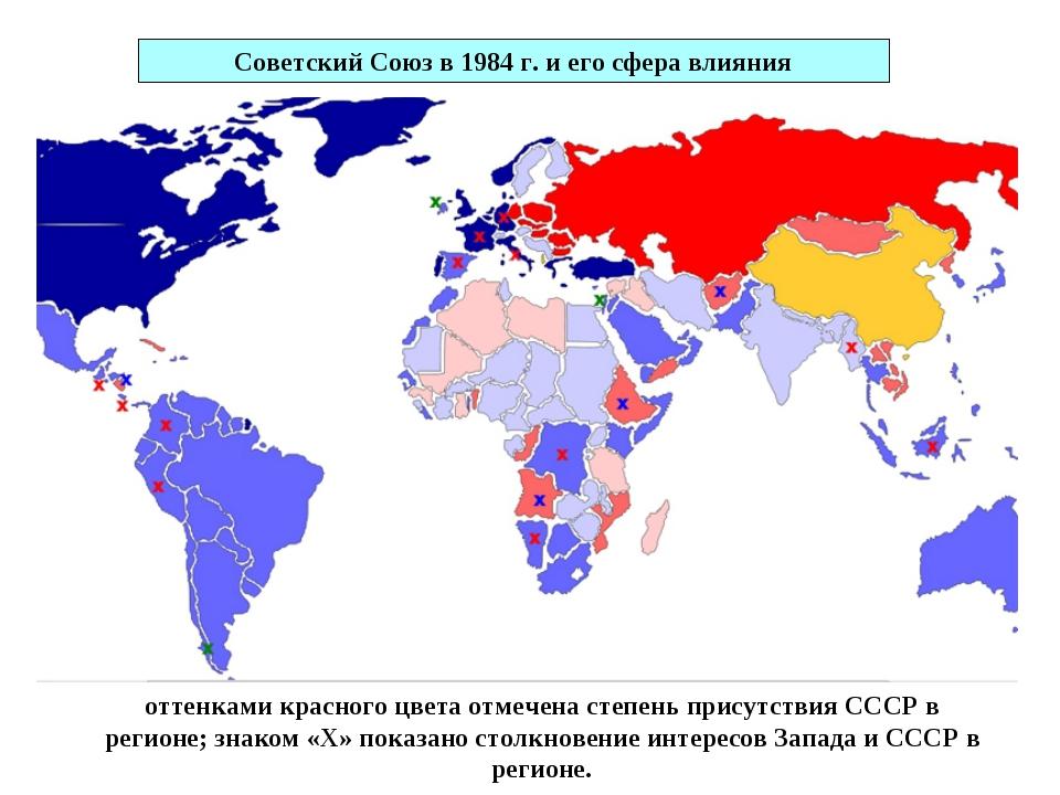 Советский Союз в 1984 г. и его сфера влияния оттенками красного цвета отмечен...