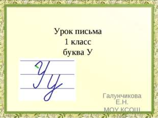 Урок письма 1 класс буква У Галунчикова Е.Н. МОУ КСОШ №1