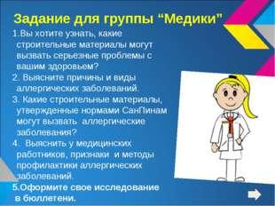 """Задание для группы """"Медики"""" 1.Вы хотите узнать, какие строительные материалы"""