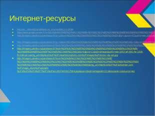 Интернет-ресурсы http://xn----8sbemb2a2ajhlhp3a.xn--p1ai/stuff/94-1-0-16549 h