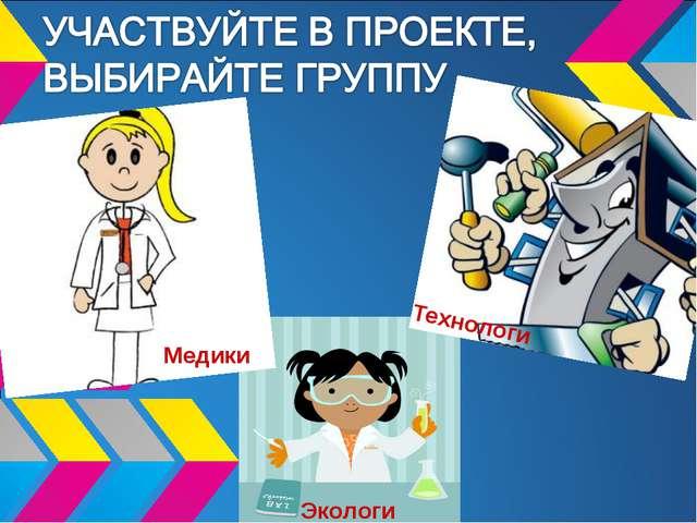 Экологи Медики Технологи