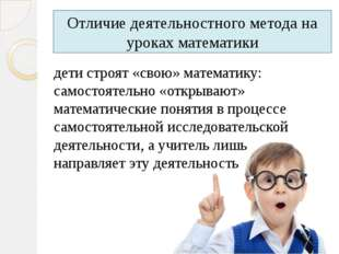 Отличие деятельностного метода на уроках математики дети строят «свою» матема