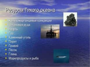 Ресурсы Тихого океана железомарганцевые конкреции титановая руда Нефть Газ Ка