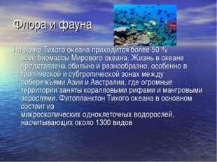 Флора и фауна На долю Тихого океана приходится более 50% всейбиомассыМиров