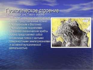 Геологическое строение 1% площади дна Тихого океана занимаютсрединно-океани