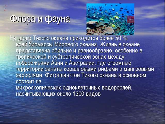 Флора и фауна На долю Тихого океана приходится более 50% всейбиомассыМиров...