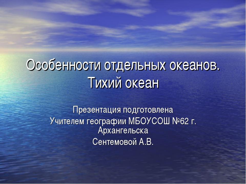 Особенности отдельных океанов. Тихий океан Презентация подготовлена Учителем...