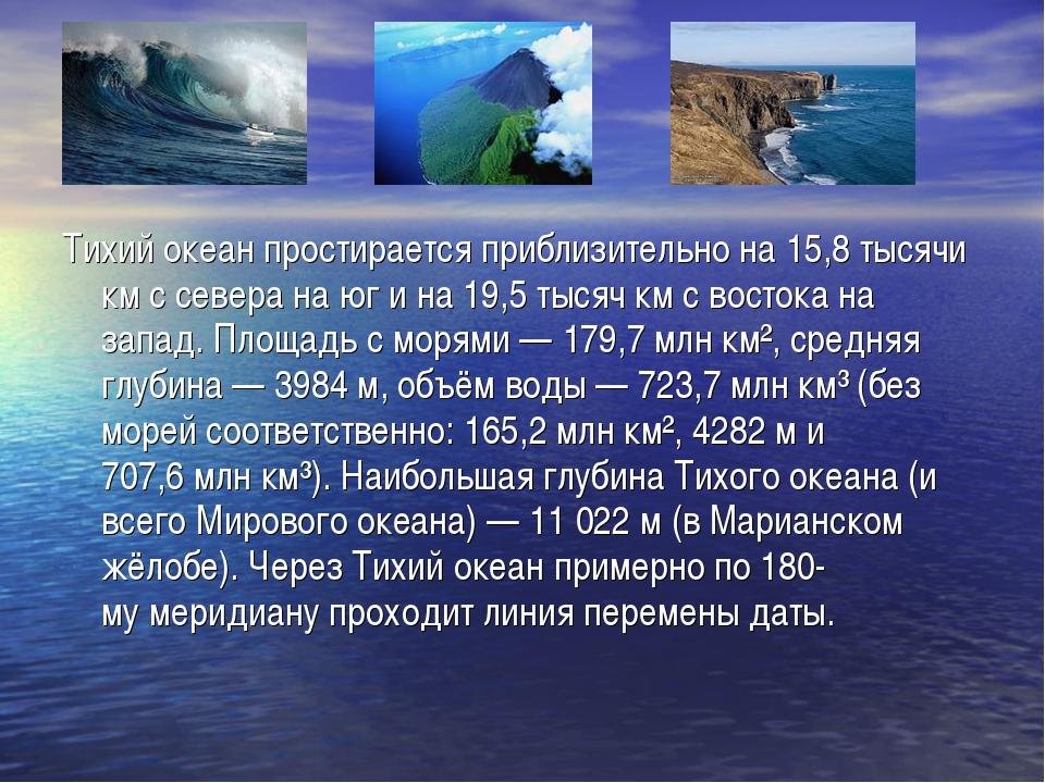 Тихий океан простирается приблизительно на 15,8 тысячи км с севера на юг и на...