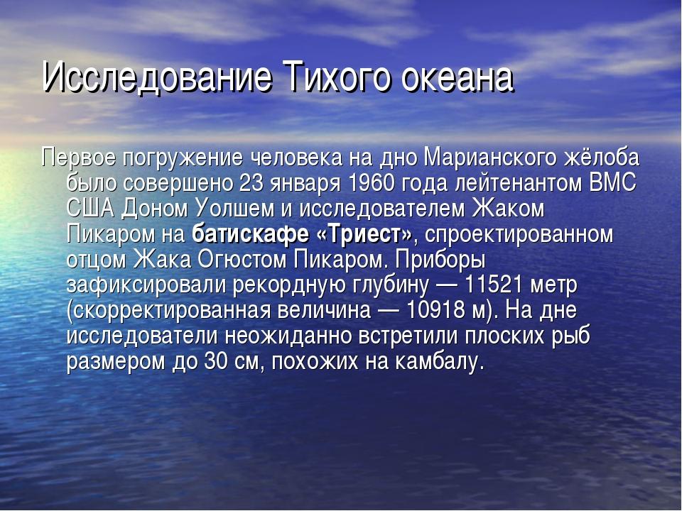 Исследование Тихого океана Первое погружение человека на дно Марианского жёло...