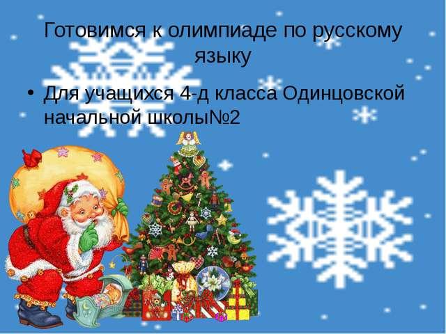 Готовимся к олимпиаде по русскому языку Для учащихся 4-д класса Одинцовской н...