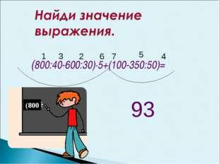 (800:40-600:30)·5+(100-350:50)= 1 2 3 4 5 6 7 93 (800