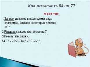 1.Запиши делимое в виде суммы двух слагаемых, каждое из которых делится на 7.