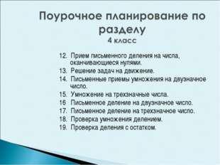 12. Прием письменного деления на числа, оканчивающиеся нулями. 13. Решение з