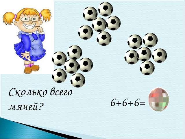Сколько всего мячей? 6+6+6= 18