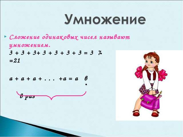 Сложение одинаковых чисел называют умножением. 3 + 3 + 3+ 3 + 3 + 3 + 3 = 3 7...