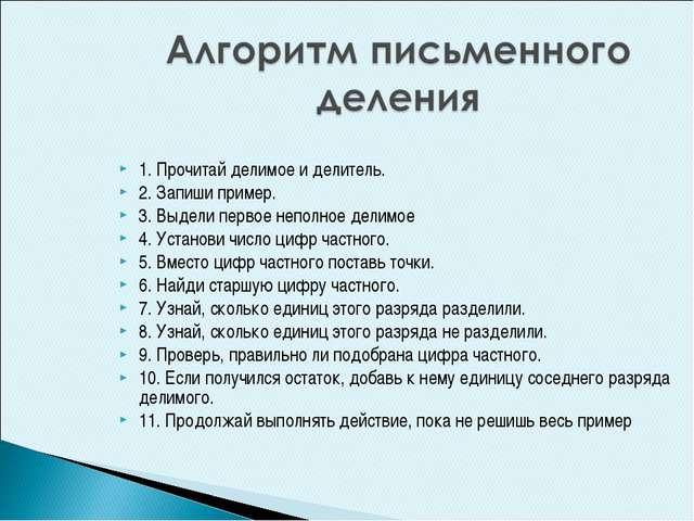 1. Прочитай делимое и делитель. 2. Запиши пример. 3. Выдели первое неполное д...