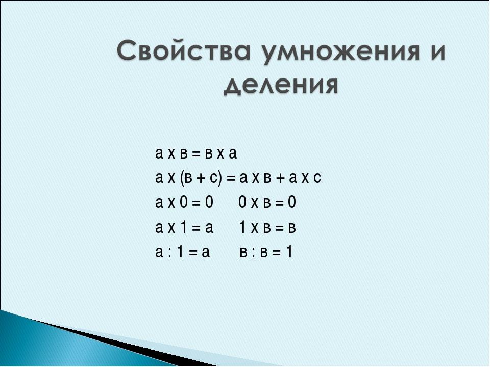 а х в = в х а а х (в + с) = а х в + а х с а х 0 = 0 0 х в = 0 а х 1 = а 1 х в...