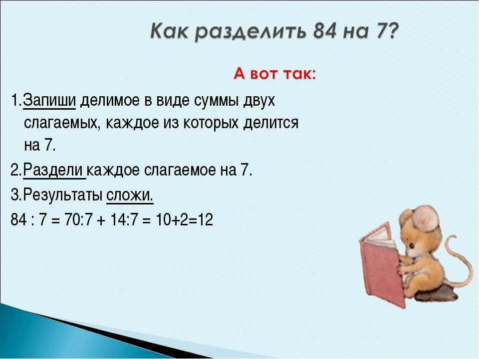 1.Запиши делимое в виде суммы двух слагаемых, каждое из которых делится на 7....
