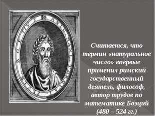 Считается, что термин «натуральное число» впервые применил римский государст