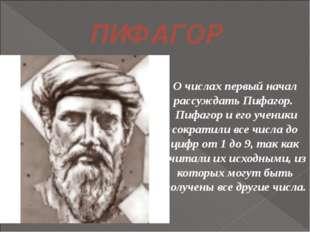 ПИФАГОР О числах первый начал рассуждать Пифагор. Пифагор и его ученики сокра
