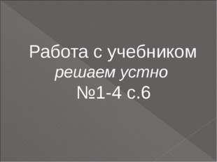 Работа с учебником решаем устно №1-4 с.6