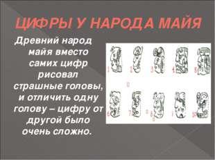 ЦИФРЫ У НАРОДА МАЙЯ Древний народ майя вместо самих цифр рисовал страшные гол
