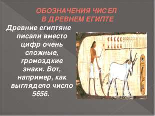 ОБОЗНАЧЕНИЯ ЧИСЕЛ В ДРЕВНЕМ ЕГИПТЕ Древние египтяне писали вместо цифр очень