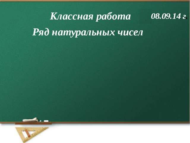 Ряд натуральных чисел Классная работа 08.09.14 г.