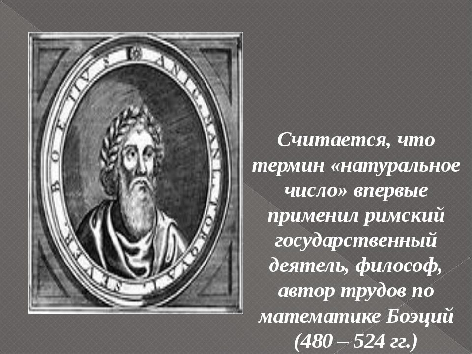Считается, что термин «натуральное число» впервые применил римский государст...