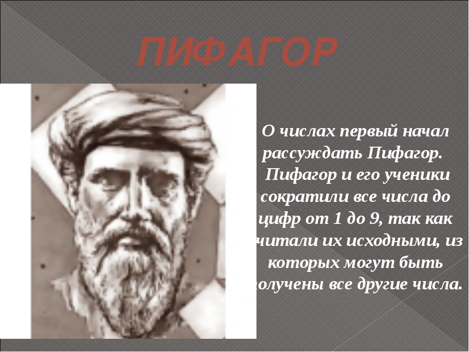 ПИФАГОР О числах первый начал рассуждать Пифагор. Пифагор и его ученики сокра...