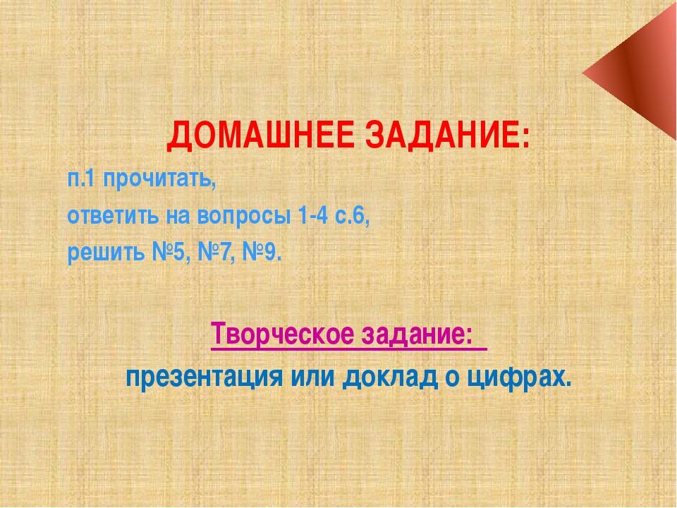 ДОМАШНЕЕ ЗАДАНИЕ: п.1 прочитать, ответить на вопросы 1-4 с.6, решить №5, №7,...